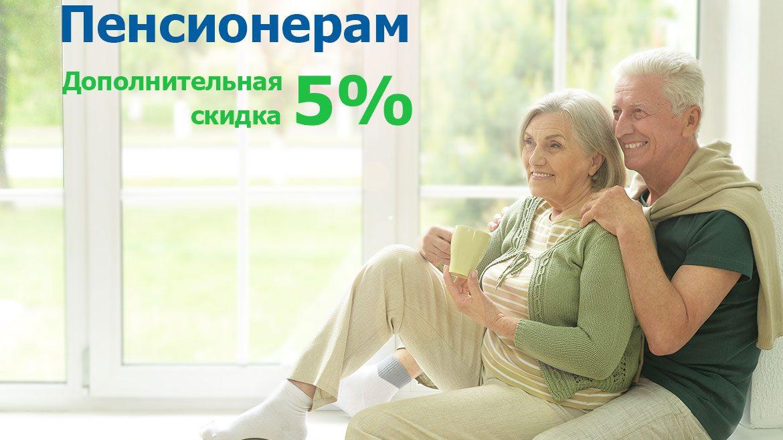 Пенсионерам - СКИДКА!